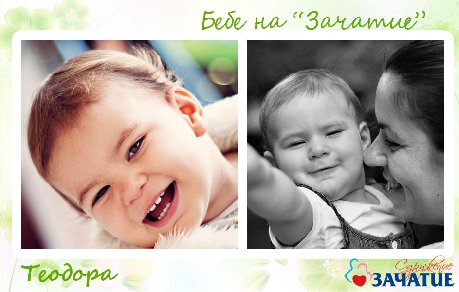 Теодора на dani_j