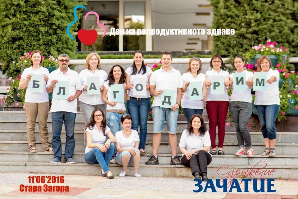 На 11 юни 2016 в Стара Загора се проведе Денят на репродуктивното здраве