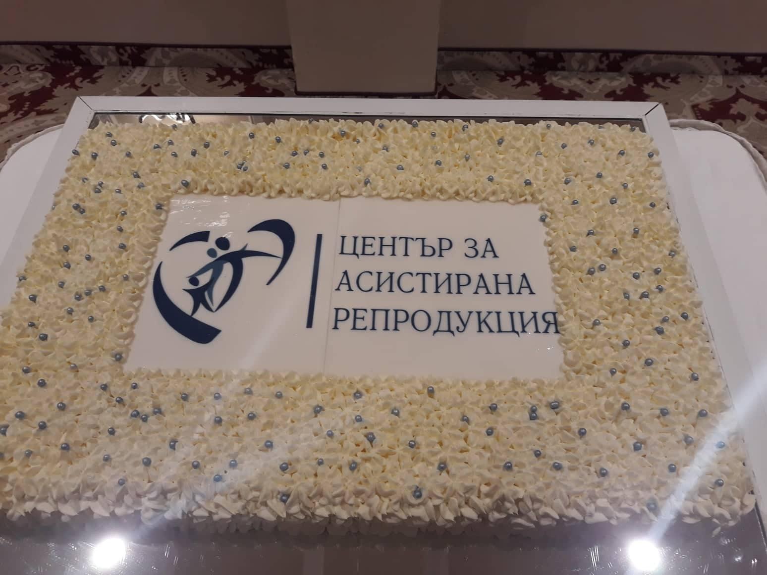10 години Център за асистирана репродукция!